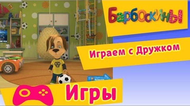 Барбоскины - Играем с Дружком (Прохождение игр)