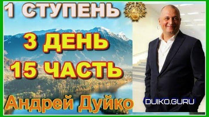 Первая ступень 3 день 15 часть. Андрей Дуйко видео бесплатно | 2015 Эзотерическая школа Кайлас