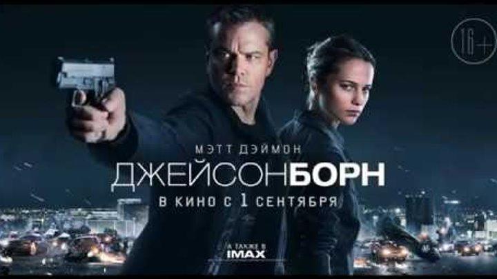 ДЖЕЙСОН БОРН (2016). НОВЫЙ ТРЕЙЛЕР