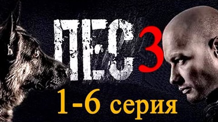 Пёс 3 сезон (2017) 1-6 серия Детективно-комедийный сериал #анонс Наше кино