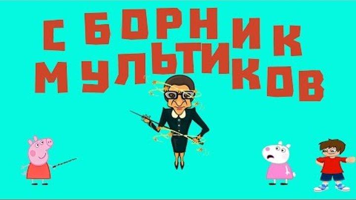 Мультики Свинка Пеппа на русском ЗЛОЙ УЧИТЕЛЬ УЗНАЛ Мультфильмы для детей свинка пеппа новые серии