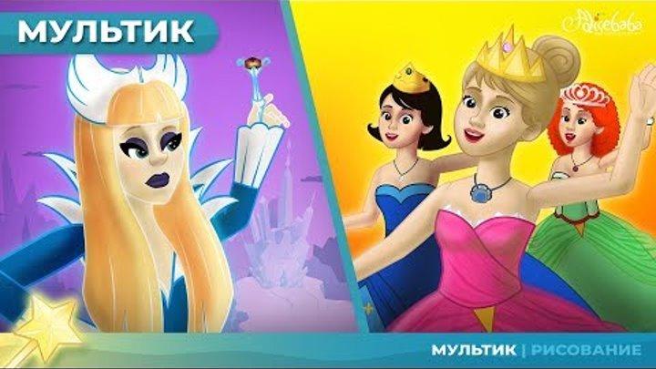 Снежная королева ❄️ & 💃 Двенадцать танцующих принцесс   Сказки для детей и Мультик