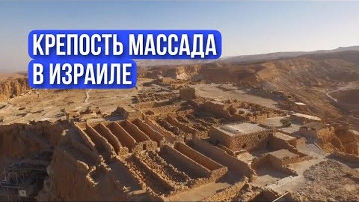 Крепость Масада в Израиле. Свобода любой ценой