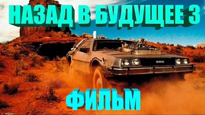 ФИЛЬМ НАЗАД В БУДУЩЕЕ 3 HD / Back To The Future 3 (Игрофильм)