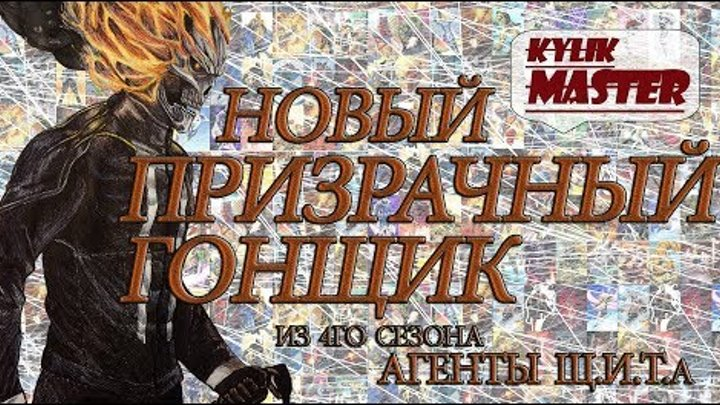 KylikMaster: Новый Призрачный Гонщик из 4го сезона Агенты Щ.И.Т.а