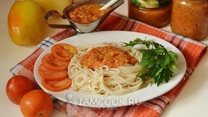 рецепт заправки для макарон из помидор на зиму