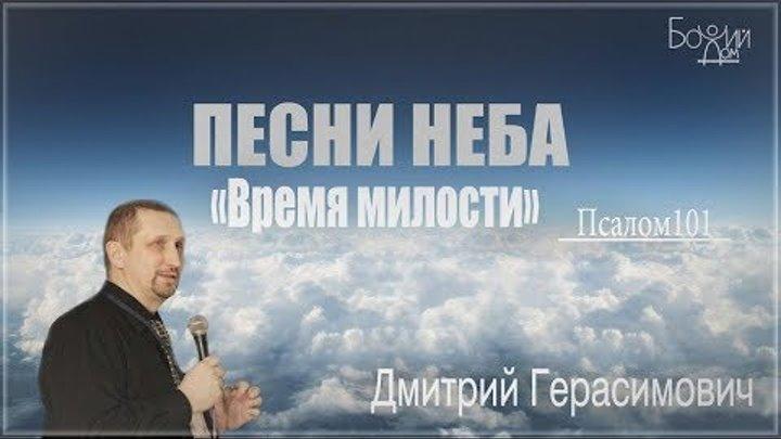"""""""Песни неба. Псалом 101. Время милости"""" - Дмитрий Герасимович"""