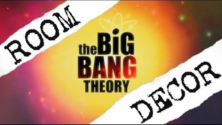 DIY Room Decor: Теория Большого Взрыва / The Big Bang Theory DIY