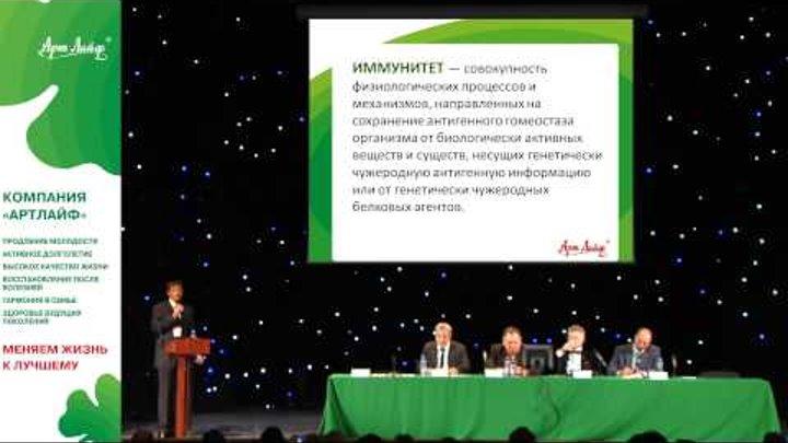 Супершилд Актив. Медицинская конференция Артлайф, Москва, 2013 г.