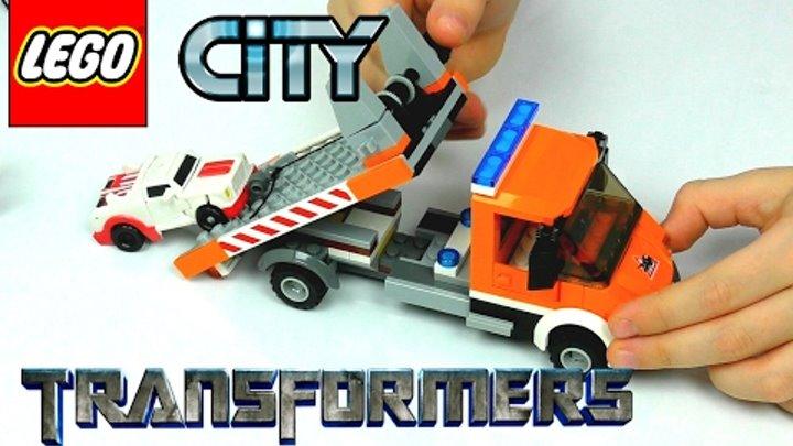 ТРАНСФОРМЕРЫ Автоботы и ЛЕГО Сити Эвакуатор Новые серии LEGO City Детское видео