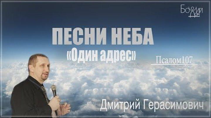 """Песни неба. Псалом 107. Один адрес"" - Дмитрий Герасимович"