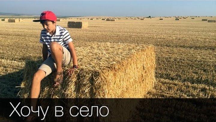 Мои Путешествия - Хочу в Село (деревню)