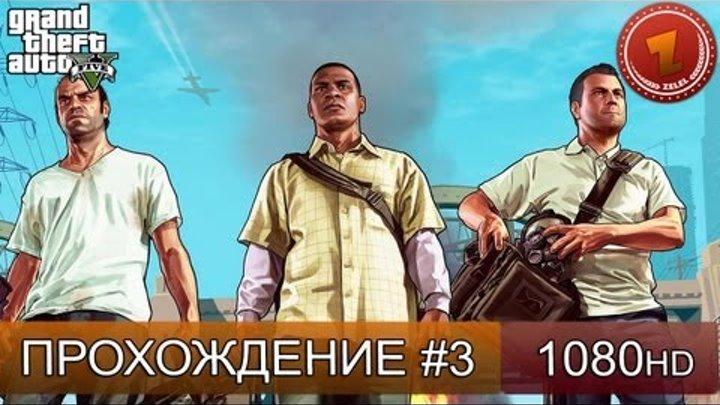 GTA 5 прохождение на русском - часть 3 [1080 HD]