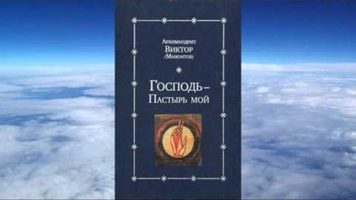 Ч 2 архимандрит Виктор Мамонтов - Господь - Пастырь мой