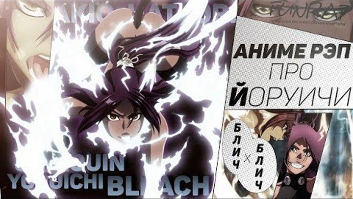 FunRap - Аниме реп про Йоруичи Шихойн (аниме Блич)   RAP 2017 anime Bleach AMV