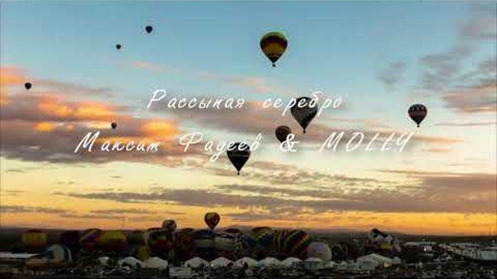 Максим Фадеев & MOLLY - Рассыпая серебро