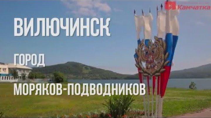 Вилючинск город подводников