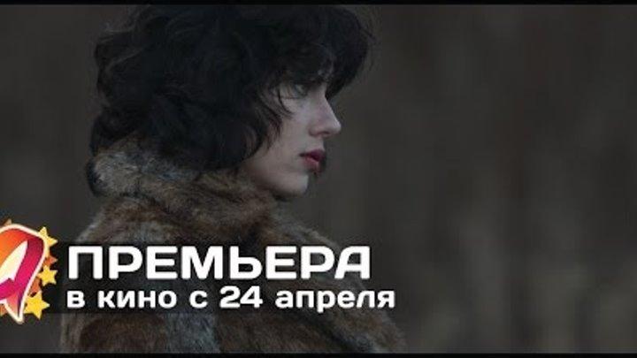 Побудь в моей шкуре (2014) HD трейлер | премьера 24 апреля