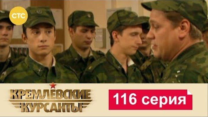 Кремлевские Курсанты Сезон 2 Серия 36