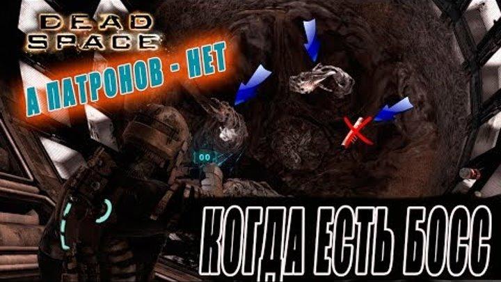 победил босса 12К ТОНН в игре Дед Спейс (Dead Space)