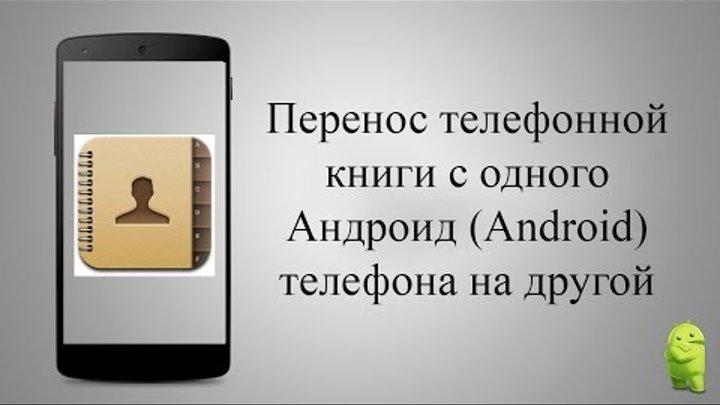 Перенос телефонной книги с одного Андроид телефона на другой смартфон