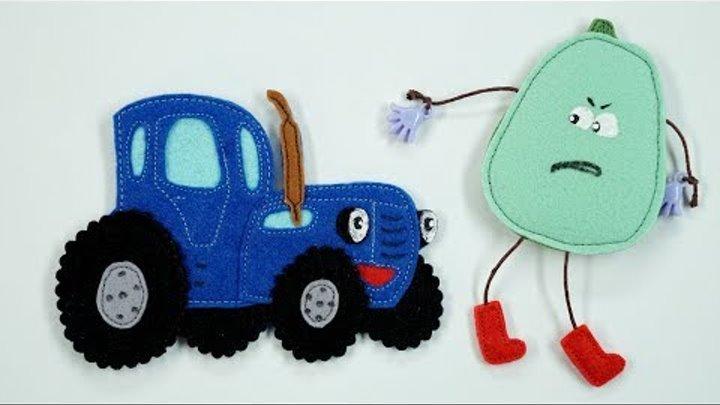 РАЗВИВАЙКА с Синим трактором - Веселая поиграйка про овощи и полезную еду детей малышей