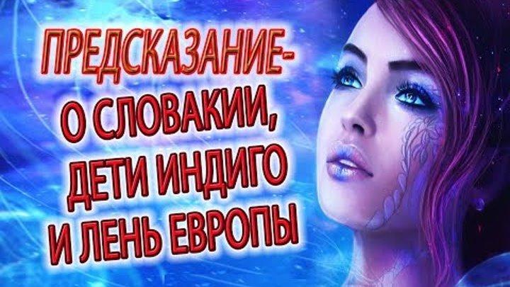 Предсказание о Словакии, дети индиго и лень Европы, Небесные существа ухудшают судьбу!