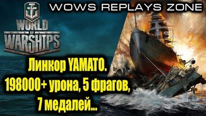 WoWS Replays Zone. Линкор YAMATO. 198000+ урона, 5 фрагов, 7 медалей...