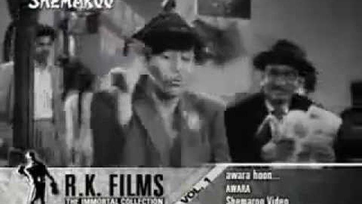 Песня Awara Hoon из фильма «Бродяга Awara» 1951