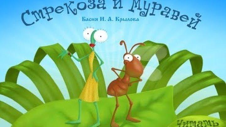 Машины сказки. Басня стрекоза и муравей. Сказка мультик для малышей.