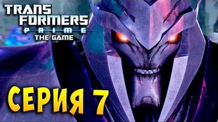 ОПТИМУС ПРОТИВ МЕГАТРОНА! Трансформеры Прайм (Transformer Prime) русская озвучка и перевод серия 7