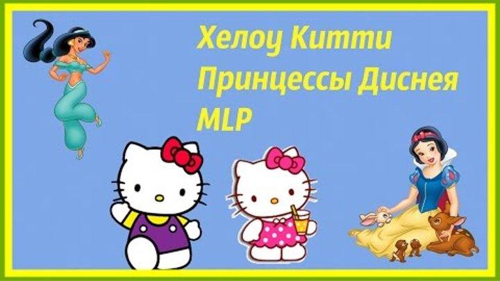 Хелоу Китти сюрприз игрушки Принцессы Диснея распаковка Hello Kitty MLP surprises unboxing