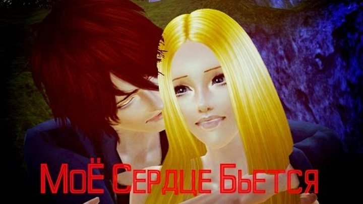"""The Sims 3:Сериал """"Моё Сердце Бьется"""" от Studio Domedzi (10 Заключительная Серия)"""
