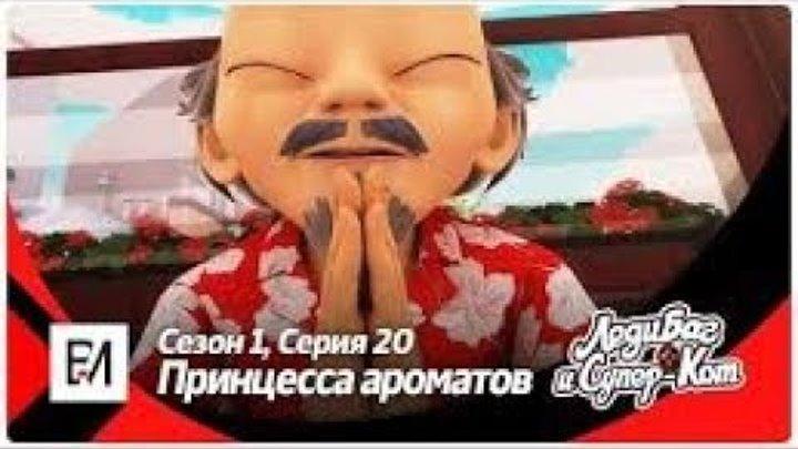 20 серия 1 сезона Принцеса ароматов Леди баг и супер кот Руский дубляж канал дисней