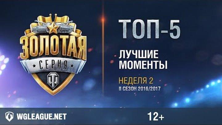 Горячая пятерка Золотой серии. II сезон 2016-17. Выпуск 2.