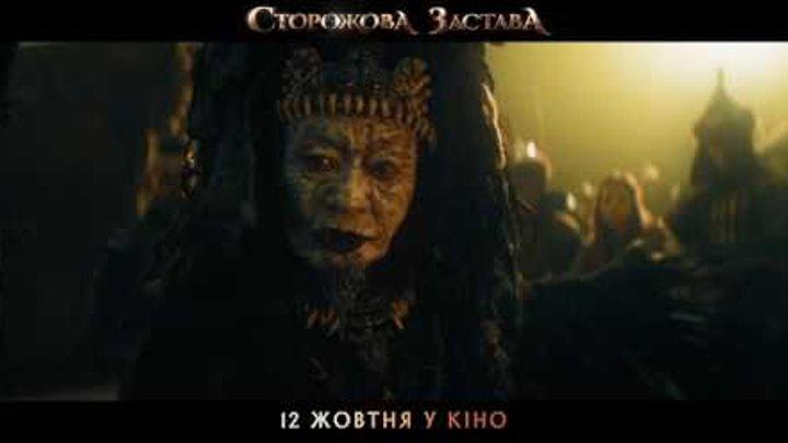 Сторожова Застава (2017). Офіційний трейлер