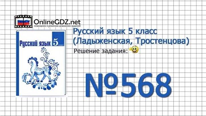 Задание № 568 — Русский язык 5 класс (Ладыженская, Тростенцова)