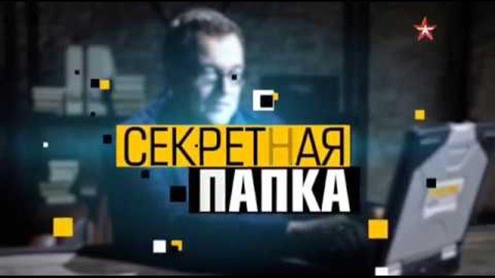 Секретная папка 3 сезон 3 серия. Проект «Бен Ладен» Конец мифа (2018)