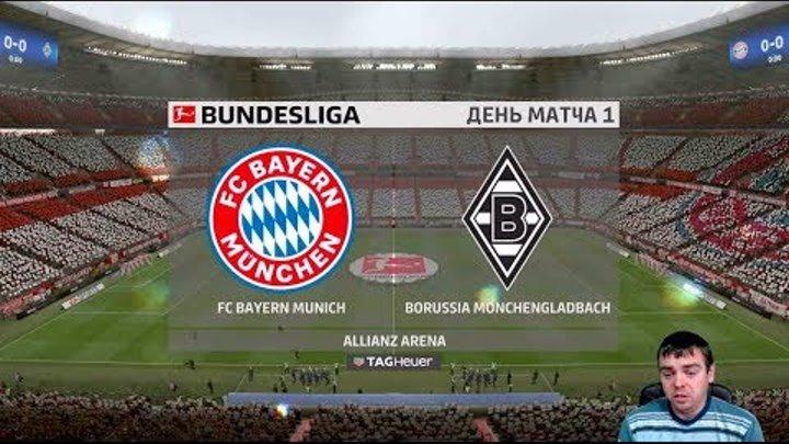 На Разы! Бавария vs Боруссия Мёнхенгладбах! 7 тур Бундес лига 2018/2019! ( #fifa19 #Bayern)