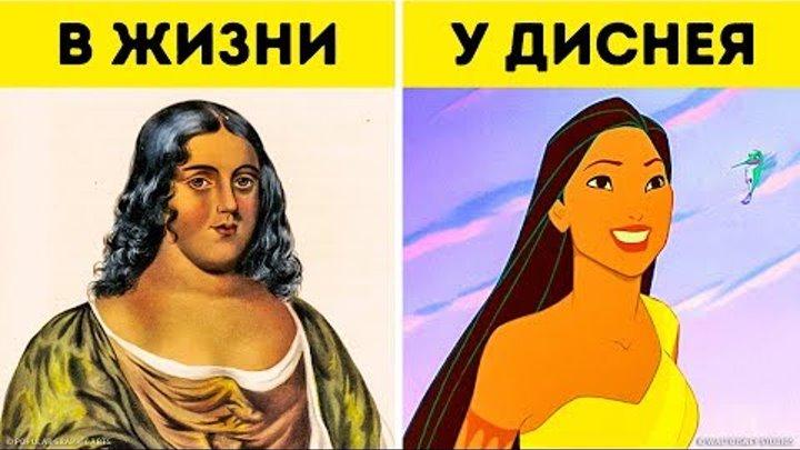 Какими Были Диснеевские Принцессы на Самом Деле