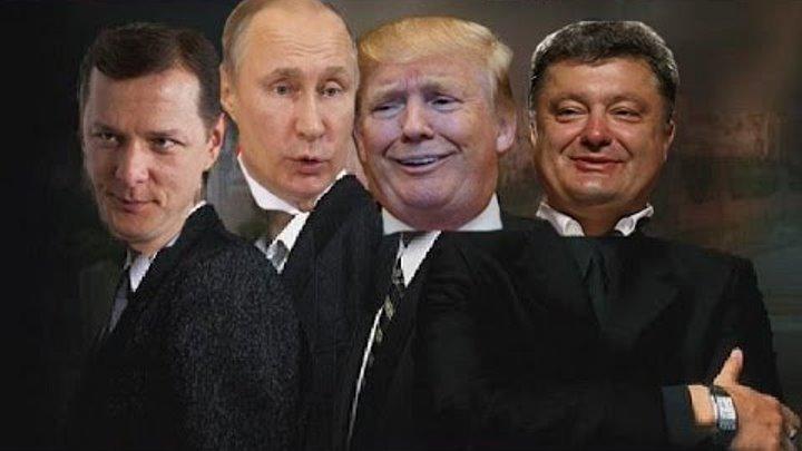 Большая политика Бригада. Порошенко Путин Трамп Ляшко Жириновский