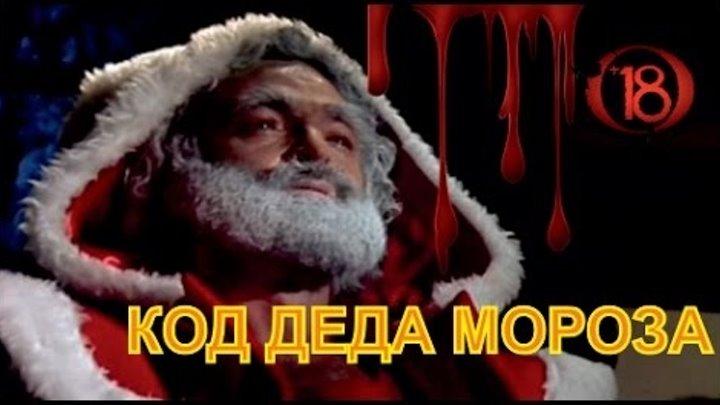 """ФИЛЬМ УЖАСОВ """"КОД ДЕДА МОРОЗА"""" (ужасы, боевик, триллер) ОРИГИНАЛ ФИЛЬМА ОДИН ДОМА"""
