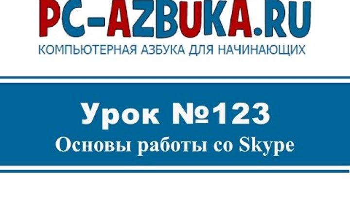 Урок #123. Основы работы со Skype