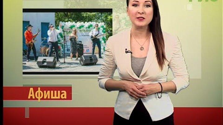 Афиша на #Самара-ГИС (26.05.2017)