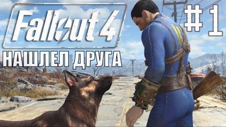 Fallout 4 Начало игры. Убежище 111. Нашли верного друга | игры про постапокалипсис