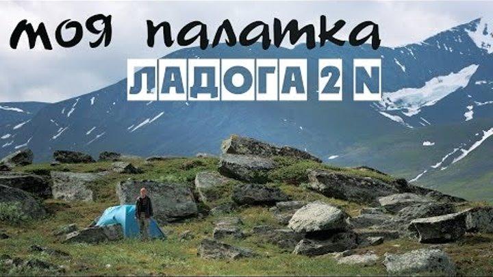 Моя палатка. Ладога 2 N