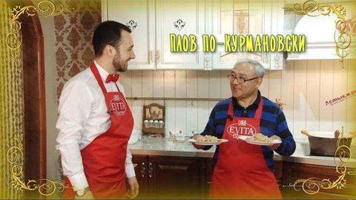 Правила моей кухни - Арыстан Курманов