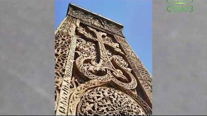 Картинки по запросу Отчий дом. Православные святыни Армении