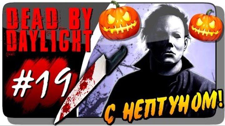 Dead by Daylight с Нептуном #19 ● Обновление 1.2.1 Halloween | Майкл Майерс!