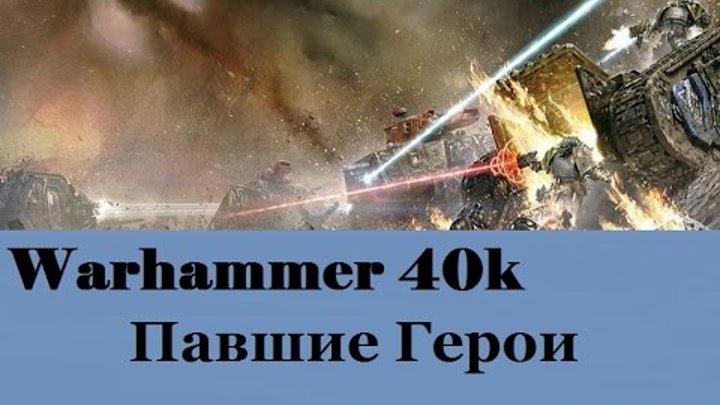 Warhammer 40000 Павшие Герои